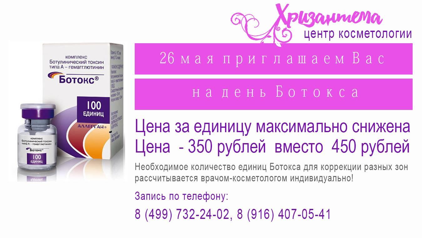 Ксеомин: что это за препарат, кто производитель, показания к применению в косметологии и неврологии, цена, как разводить, инструкция по применению | marykay-4u.ru