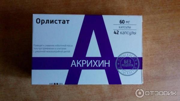 Орлистат-акрихин. отзывы худеющих, инструкция по применению
