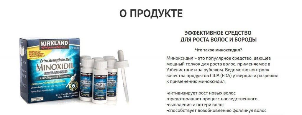 Миноксидил от выпадения волос: применение и отзывы