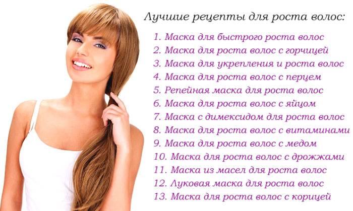 Как быстро отрастить длинные волосы: 10 рецептов