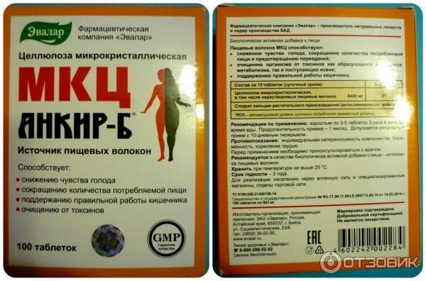 Таблетки мкц для похудения * отзывы и цена в аптеках, как принимать микрокристаллическую целлюлозу | balproton.ru