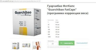 Guarchibao: как правильно принимать, цена и отзывы на форумах