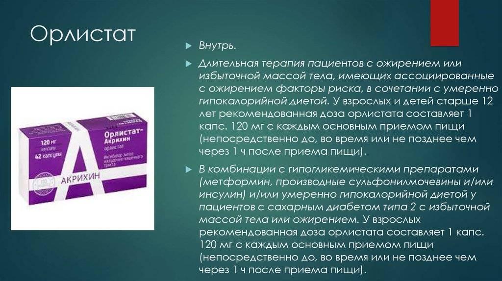 Капсулы орлистат для похудения: свойства, состав - минус 8 кг легко - похудейкина