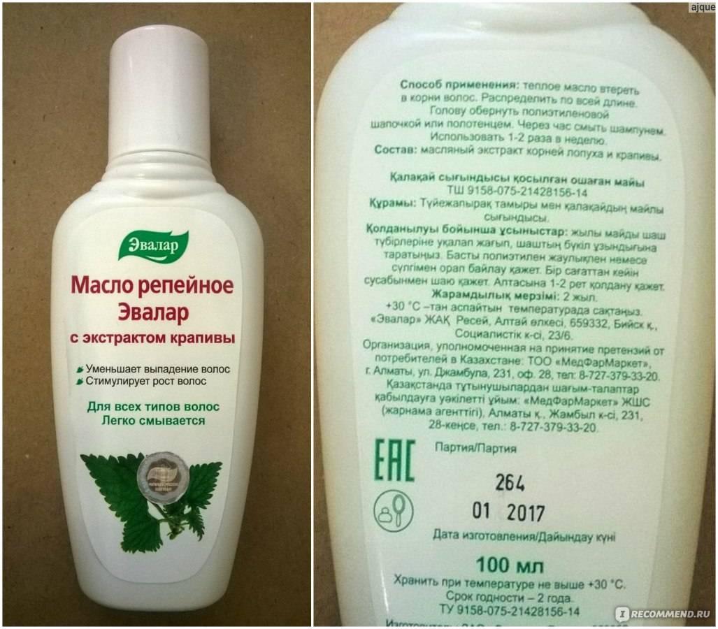 Как использовать репейное масло для лечения волос любого типа, рецепты масок в домашних условиях