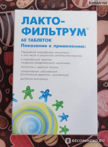Лактофильтрум от прыщей: дозировка, способ применения, курс лечения, противопоказания