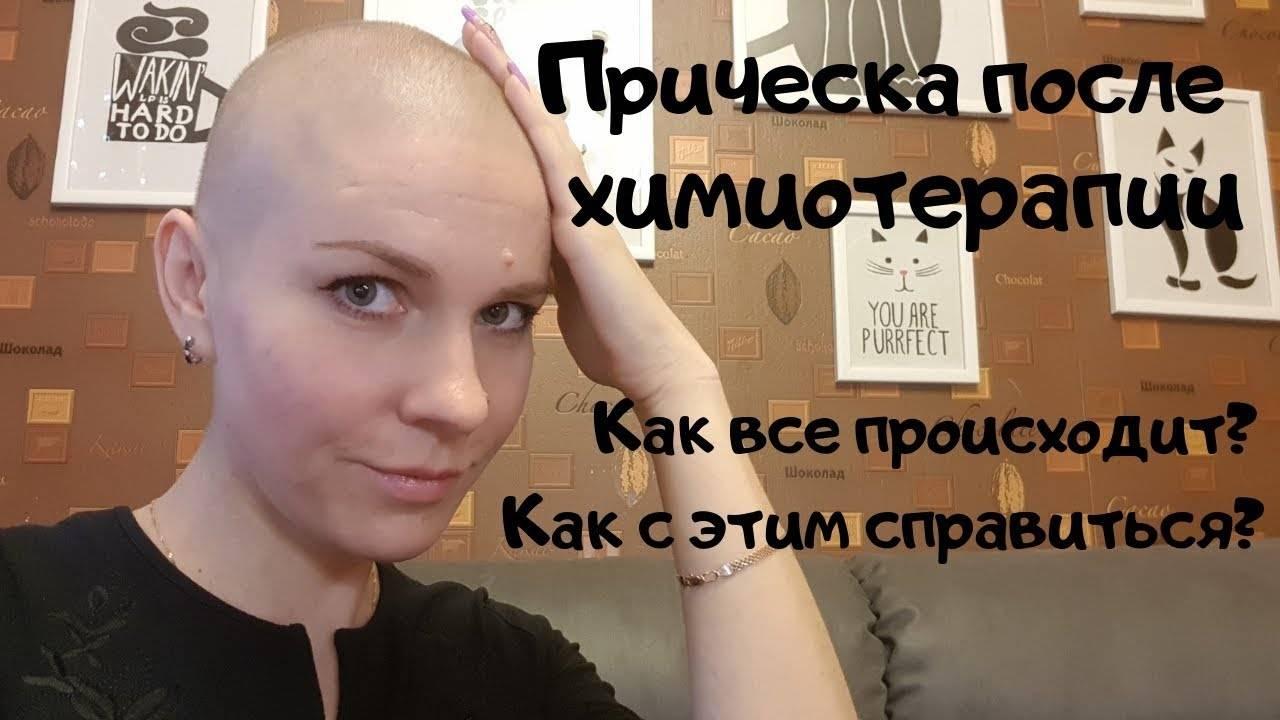 Когда отрастут волосы после химии. восстановление волос после химиотерапии: принципы ухода во время и после лечения. почему при химиотерапии выпадают волосы?