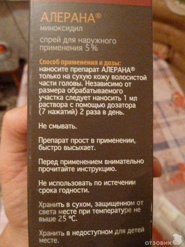 Купить спрей alerana 2% для наружного применения - описание, компоненты, отзывы