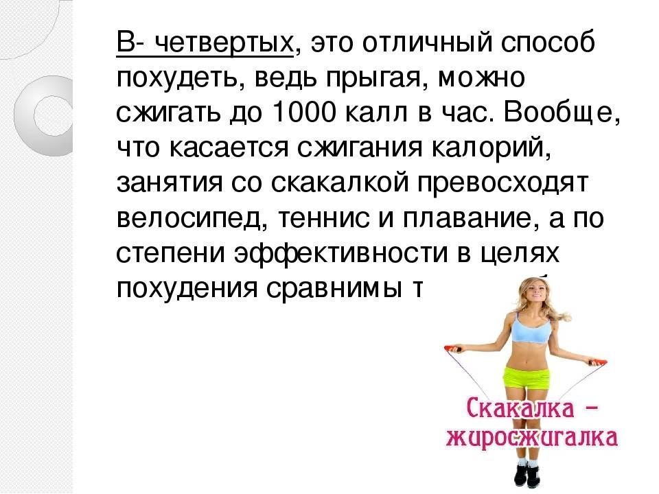 Сколько калорий сжигается в упражнениях на скакалке, приседаниях, на прыжках?