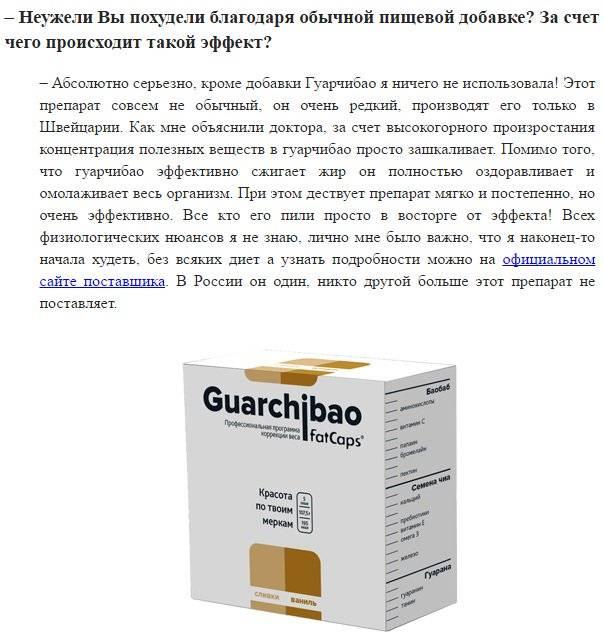 Guarchibao.com интернет-магазин отзывы с оценкой «отлично»