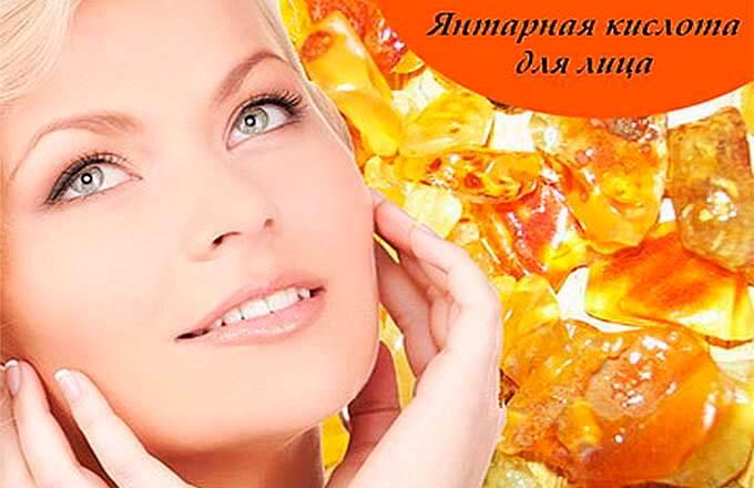 Омоложение и очищение кожи лица с помощью янтарной кислоты