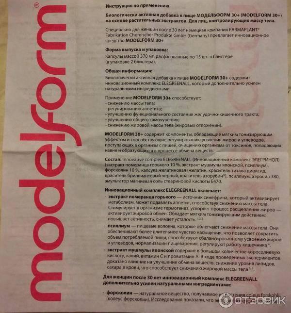 """Препарат """"модельформ"""": отзывы врачей, инструкция по применению и состав"""