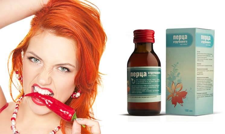 Настойка перца стручкового для усиления роста и против выпадения волос