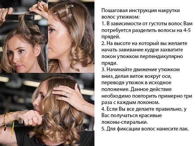 Разные способы сделать кудри на короткие волосы в домашних условиях