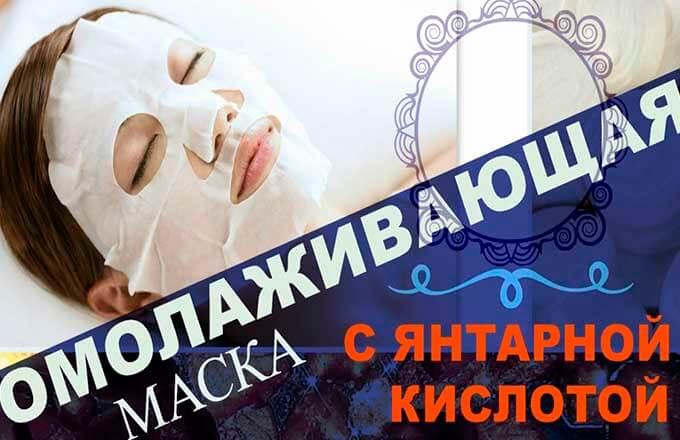 Янтарная кислота для лица: маска в домашних условиях от морщин – отзывы, как применять, рецепт