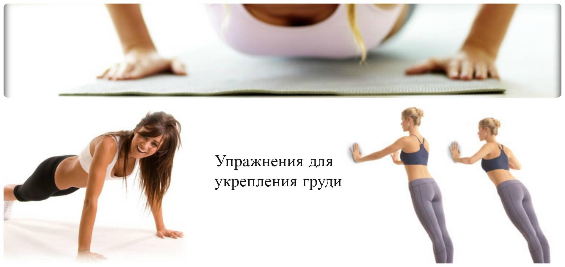 Как подтянуть грудь девушке: народные средства и процедуры в салоне, фото до и после, видео и отзывы