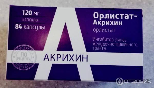 Орлистат акрихин для похудения