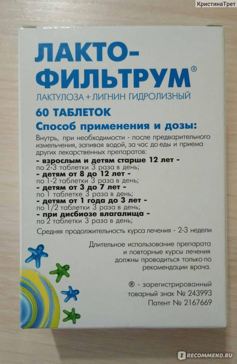 Лактофильтрум от прыщей — advice kin. женский портал о здоровье и красоте