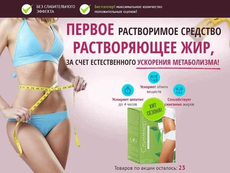 Какие Препараты Для Снижения Веса